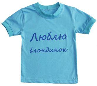 Футболка для мальчика (Артикул 2142-492) цвет голубой