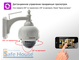 Наружная поворотная Wi-Fi IP-камера Wanscam JW0010-PTZ (Photo-10)_gsmohrana.com.ua