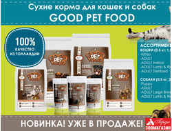 Корм для собак GOOD PET FOOD DOGS