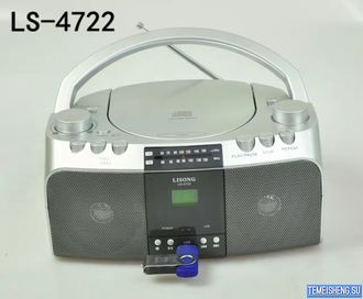 Бумбокс cd usb MP3 LISONG LS-4722