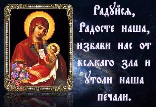 Акафист Пресвятой Богородице пред иконой Ея «Утоли моя печали»