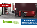 Коллекция Floordreams Vario (33 класс, 12 мм)
