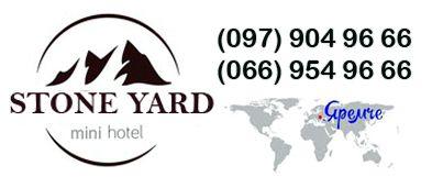 міні-готель «Stone Yard» та котедж «Кам'яний Двір»