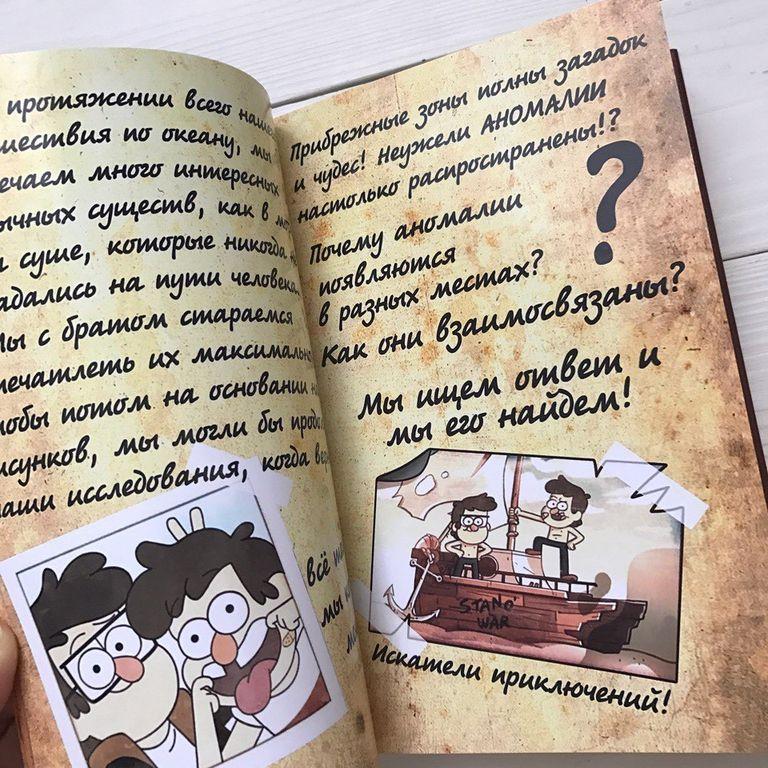 фотки книги диппера журнале сообщили что