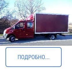 Грузопассажирские перевозки
