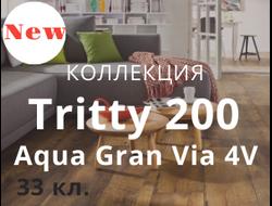 Коллекция ламината HARO Tritty 200 Aqua Gran Via 4V (33 класс) от 3200 руб/м2