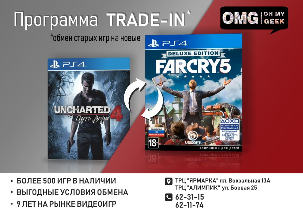 Trade-in обмен игр PS4, PS3, Xbox One, Xbox360 в г. Астрахань