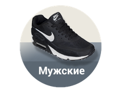 Купить Nike Air Max 90 в СПб. Кроссовки Найк Аир Макс 90 дешево в ... c63ac41a4a2