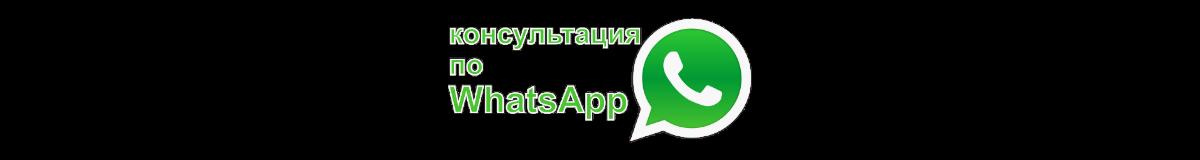 Перейти в чат WhatsApp