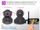Поворотная Wi-Fi IP-камера Wanscam HW0024 (Photo-09)_gsmohrana.com.ua