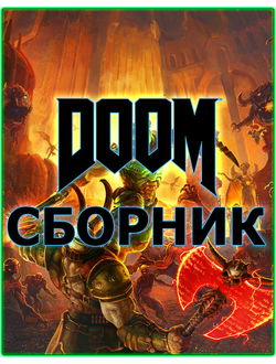 doom-sbornik-xbox-one