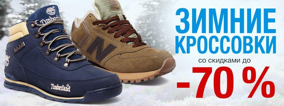 6dd51efb Купить зимние кроссовки | Интернет-магазин мужских и женских зимних  кроссовок Nike, Adidas, Reebok, New Balance