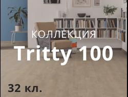 Коллекция ламината HARO TRITTY 100 (32 класс) от 2600 руб/м2 (с фаской и без)
