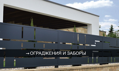 Заборные секции - кованые оцинкованные стальные конструкции - металлические секции
