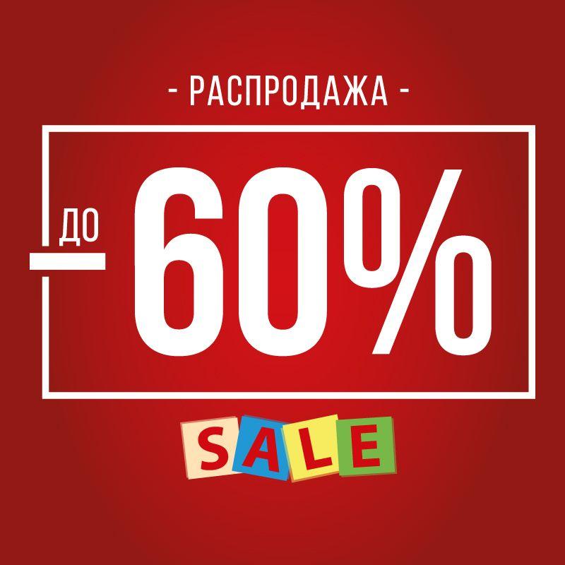 Сезонные скидки до 60% на кроссовки Balenciaga