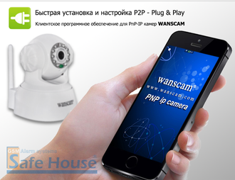 Поворотная Wi-Fi IP-камера Wanscam JW0009 (Photo-08)_gsmohrana.com.ua