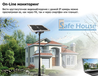 Уличная Wi-Fi IP-камера Wanscam HW0029-3/SolarPower (Photo-09)_gsmohrana.com.ua