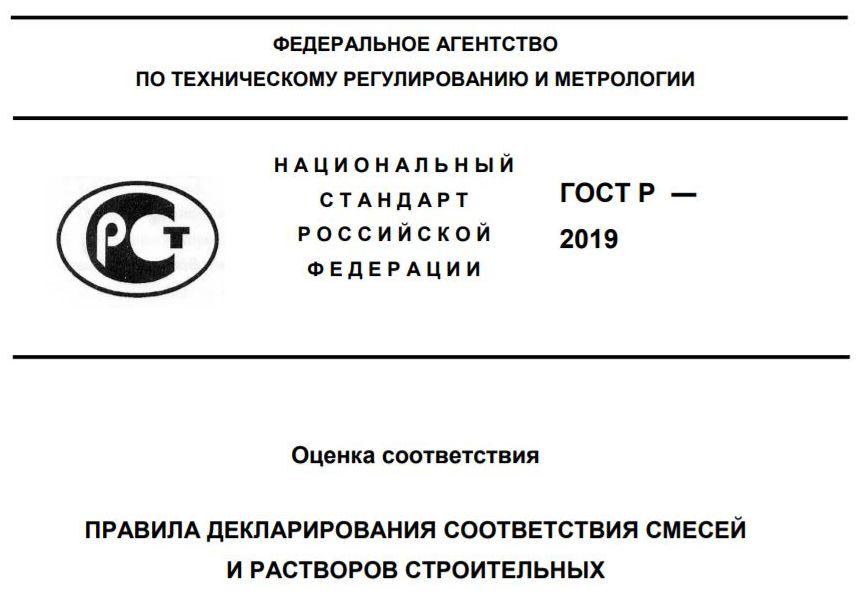 Гост по декларированию бетонных смесей бетонная смесь f150