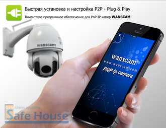 Наружная поворотная Wi-Fi IP-камера Wanscam HW0025-PTZ (Photo-06)_gsmohrana.com.ua
