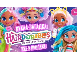 Hairdorables Surprise Dolls Куклы-загадки от Just Play Toys