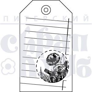 Штамп тег для записей и одуванчик в круге