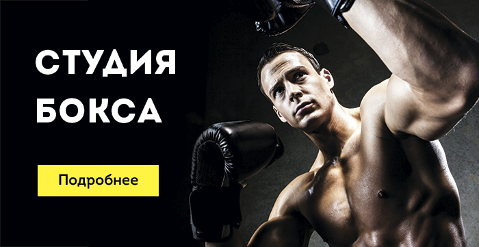 Студия бокса в Far-go Fitness