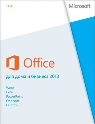 Microsoft Office 2013 home and Business ESD Russia All Lng AAA-02689