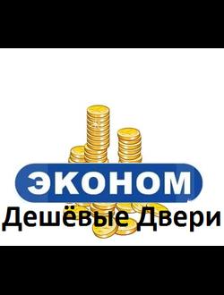 ЭКОНОМ ДВЕРИ