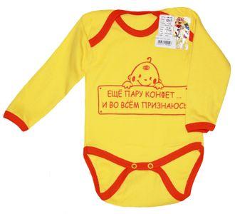 """Боди """"Лодочка"""" (Артикул 6131-102) цвет жёлтый"""