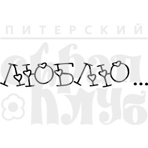 Штампик Люблю... шрифт с сердечками