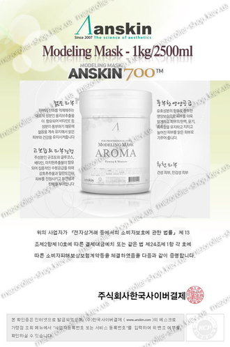 "Альгинатная маска ""Anskin"" AROMA Modelling Mask  - (for Professional use) 700 ml - Южная Корея -100%"