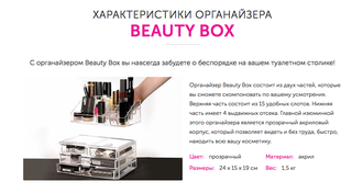 Характеристики органайзера Beauty Box