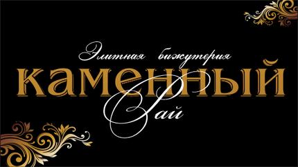 Логотип Каменный рай