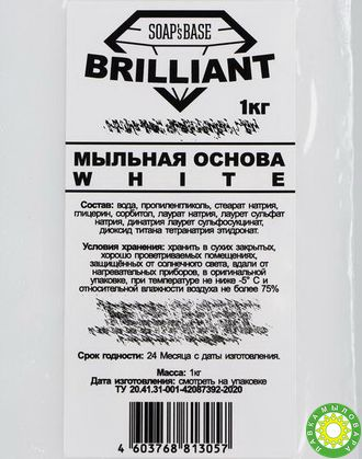 Основа для мыла - Brilliant SLS Free white