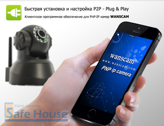 Поворотная Wi-Fi IP-камера Wanscam JW0008-I (Photo-10)_gsmohrana.com.ua