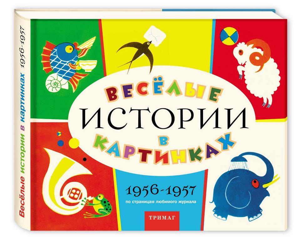 Веселые истории в картинках, 1956-1957. Из архива журнала «Веселые картинки»