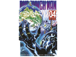 Купить мангу One-punch man книгу 4