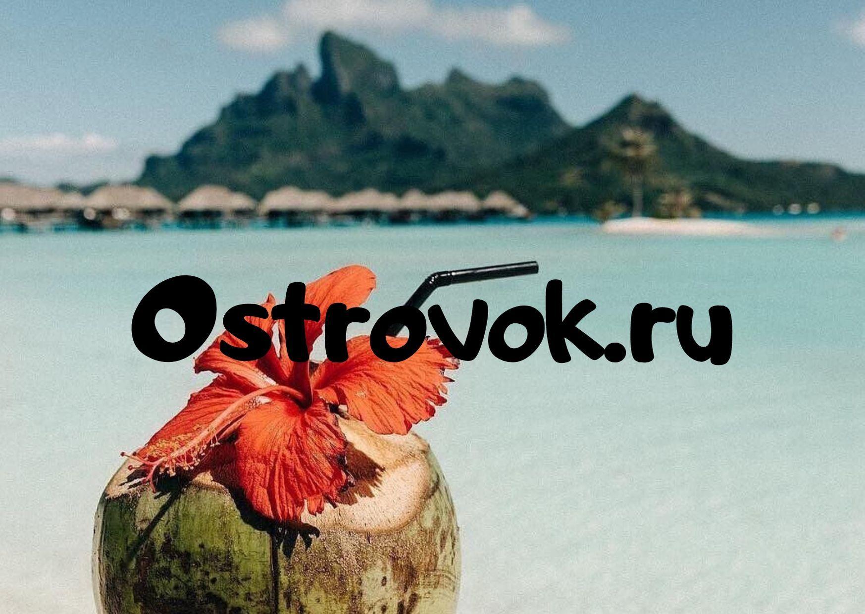ostrovok.ru одна изсамых популярных в россии платформ для бронирования и аренды жилья для путешественников