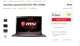 MSI GV72 7RE-1278RU (17.3 FHD I7-7700HQ GTX1050TI 8ГБ 1TБ + 128SSD )