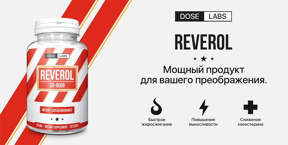 Reverol Dose Labs