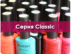 Bluesky Shellac серия Classic