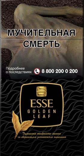 esse сигареты купить в новосибирске