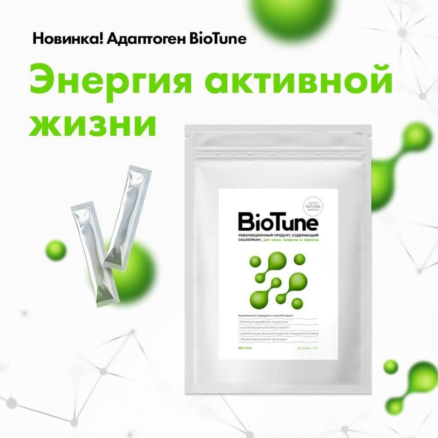 Отзывы о BioTune (Биотюн) от NL International