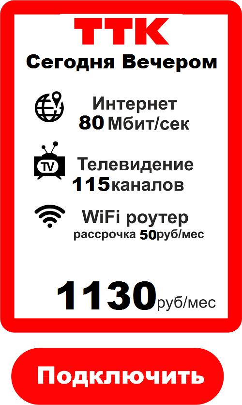 Подключить Домашний Интернет в Якутске - Интернет Провайдер ТТК
