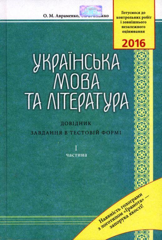 гдз авраменко украинська мова