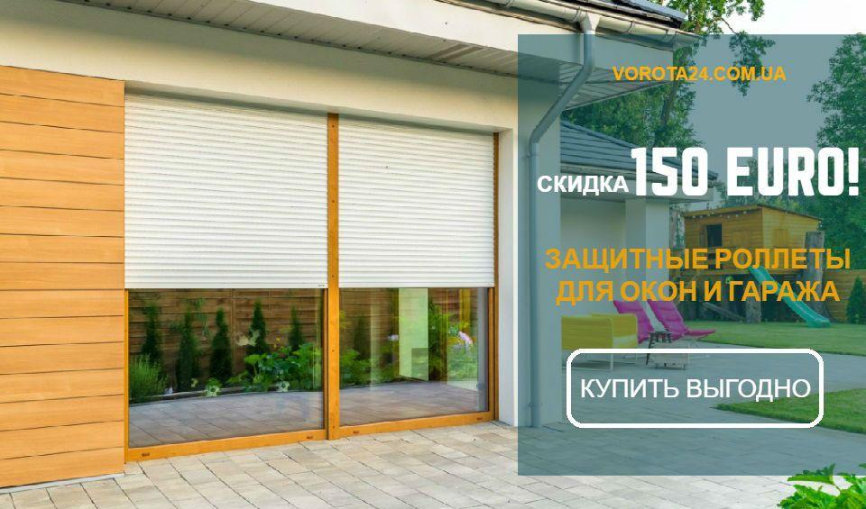 Скидка на изготовление ролет в Киеве