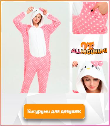 Интернет-магазин пижам кигуруми 71e632b6fc96f