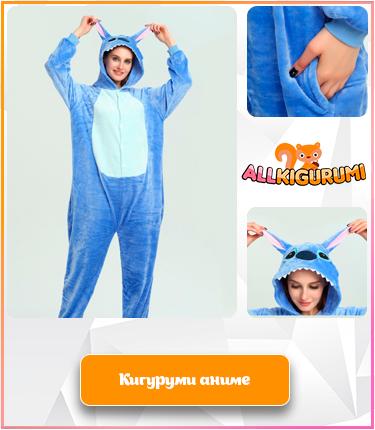 Интернет-магазин пижам кигуруми 4f2f2dd15e8bd