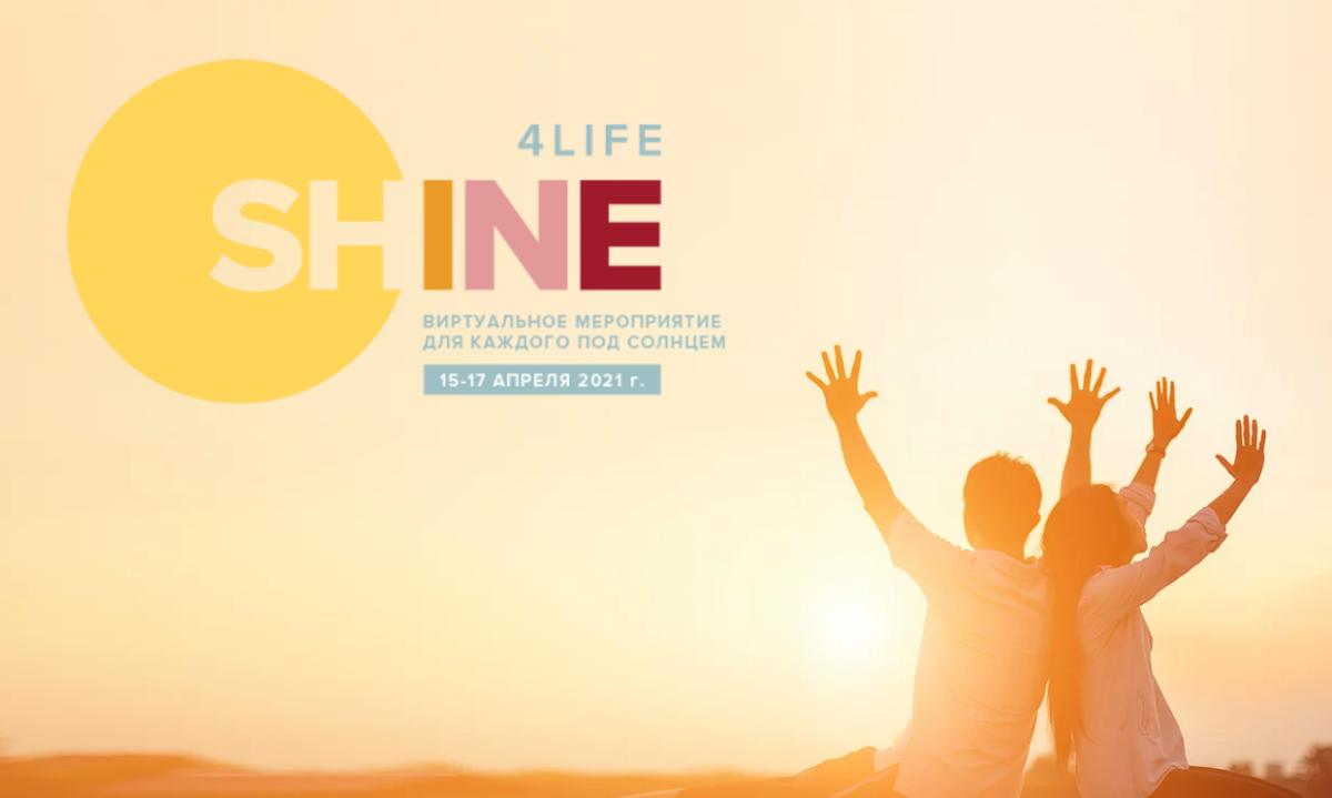 4Life - Shine2021 Virtual Convention