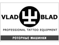 Тату машинки Vlad Blad Tattoo